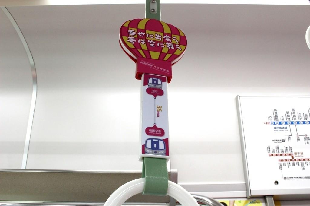 吊り革には「幸せに出会う 夢は空に舞う」と書かれたカラフルな熱気球が取り付けられ、「みんなの夢が叶うように」という願いが込められています