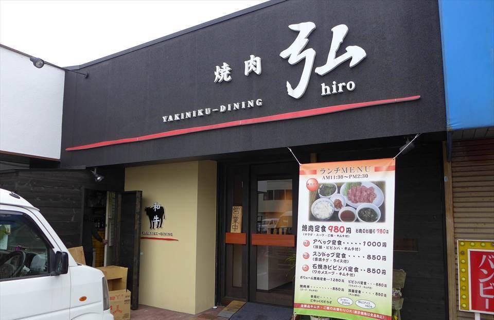 當地超受歡迎名店「每一道菜單都好吃!」。和泉中央『燒肉餐酒館 弘(焼肉ダイニング 弘)』