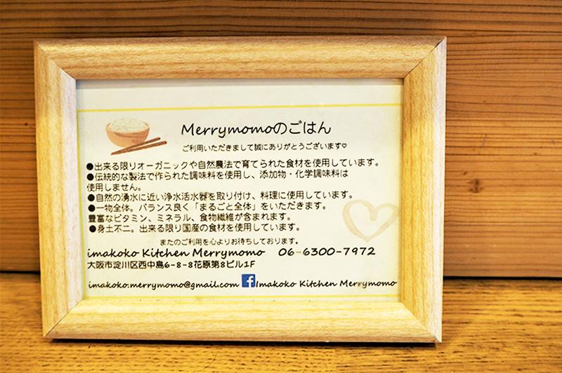 merrymomo-2