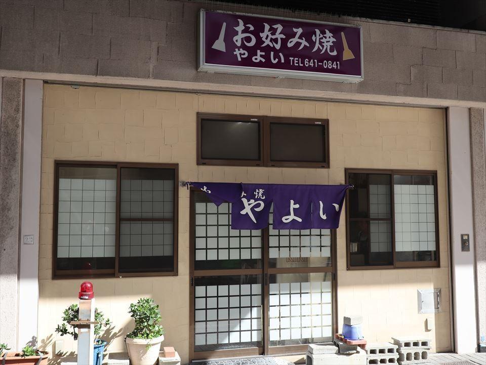 神戶美食|受到當地居民熱愛的美食「Good Rice(グッドライス)」必吃!神戶長田『大阪燒 YAYOI(お好み焼き やよい)』