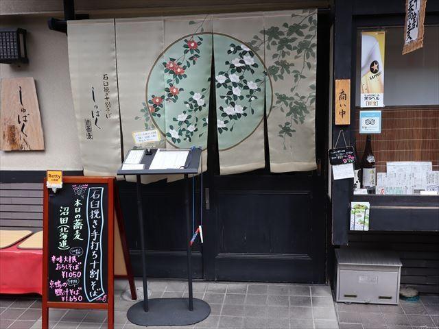 京都美食|在京阪電鐵「宇治站」附近享用超級滿足的蕎麥麵午餐!『酒蕎麥(酒蕎麦)』