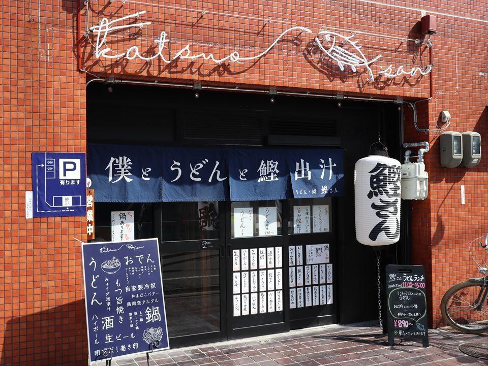 【大阪美食 泉大津】極致講究鰹魚湯頭的烏龍麵店,店名就是『鰹魚先生(鰹さん)』!