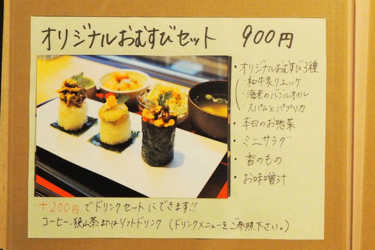 omusubi_cafe-10
