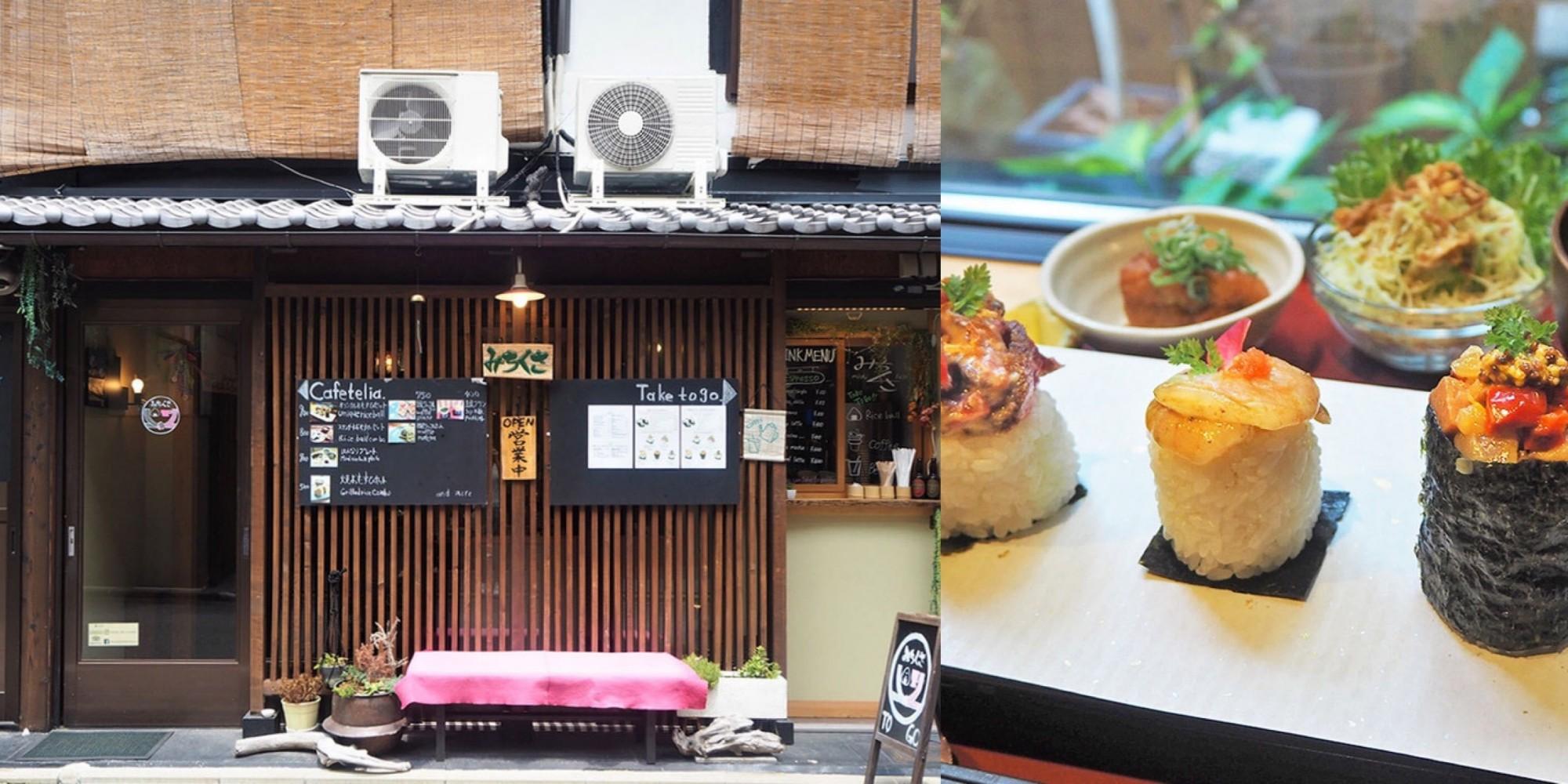 京都美食|京都『Omusubi Cafe Michikusa(おむすびカフェみちくさ)』的好吃好看現做飯糰