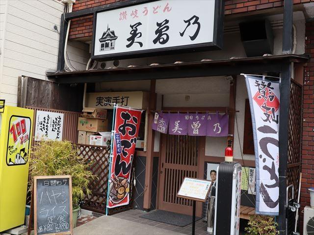 大阪美食 想在堺市吃碗嚼勁十足的讚岐烏龍麵就來這裡!『美曾乃(美曽乃)』