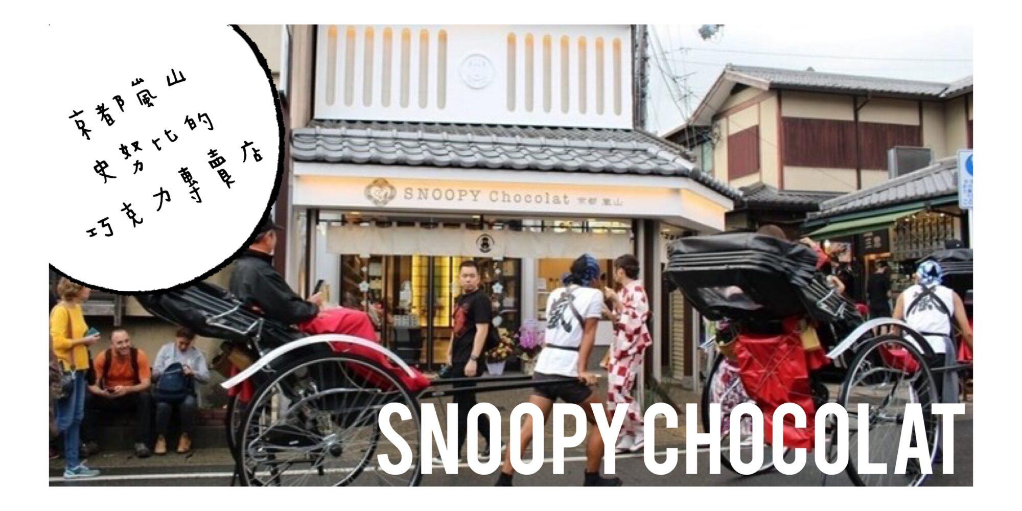 史努比的巧克力專賣店『SNOOPY Chocolat』,2家京都分店將於2019年10/9(三)同步開幕
