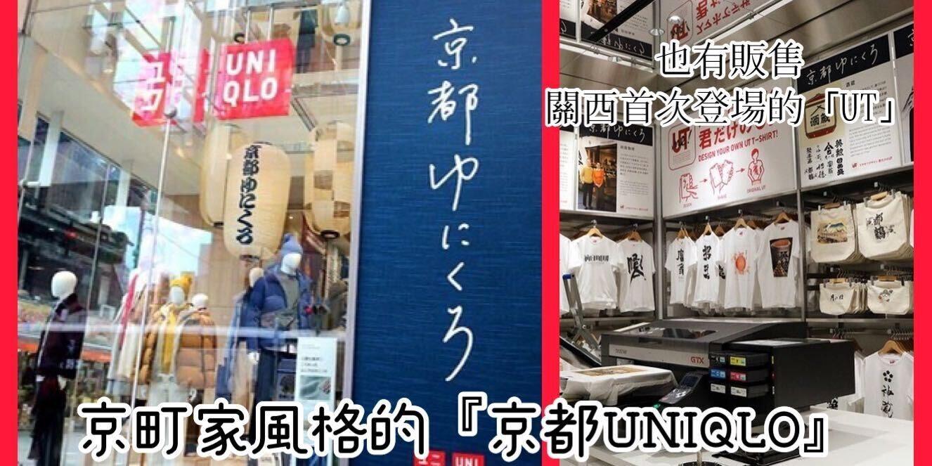 京都購物|京町家風格的『京都UNIQLO(京都ゆにくろ)』。也有販售關西首次登場的「UT」!