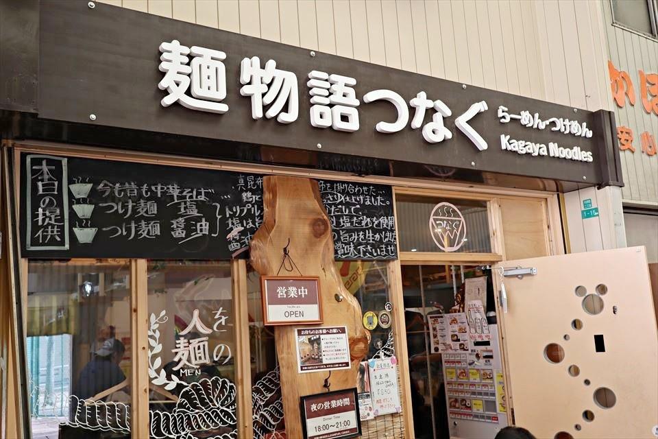 大阪美食|清爽系拉麵愛好者必訪!北加賀屋『麵物語 TSUNAGU(麺物語 つなぐ)』