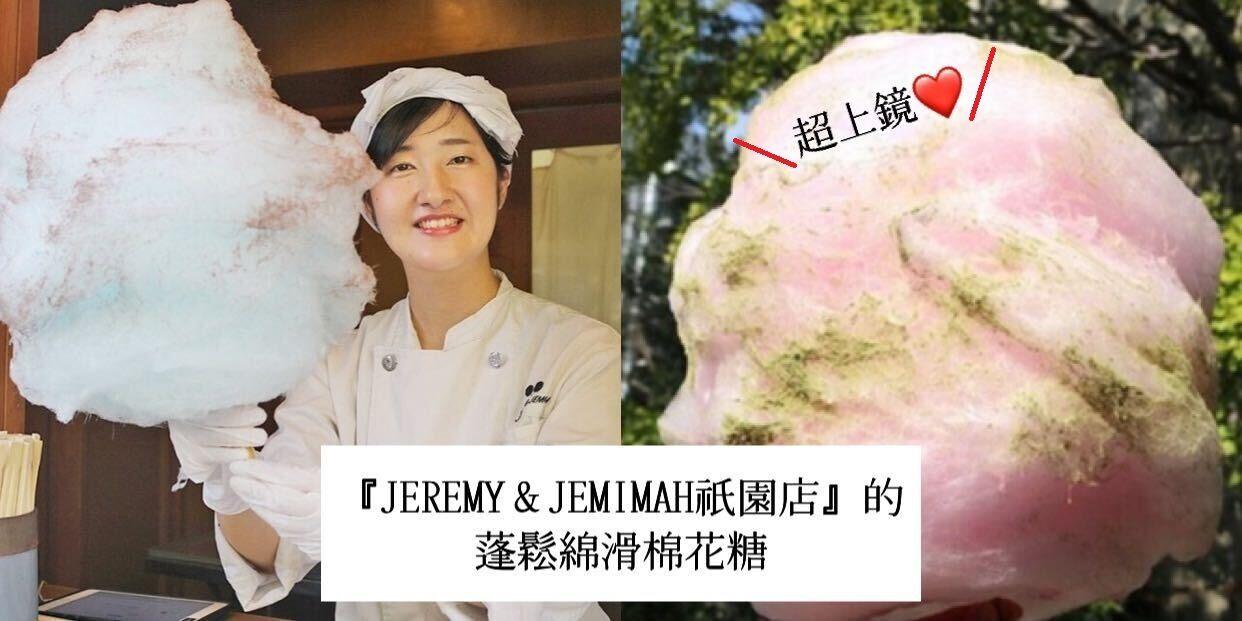 祇園美食 超上鏡!『JEREMY&JEMIMAH祇園店』的蓬鬆綿滑棉花糖