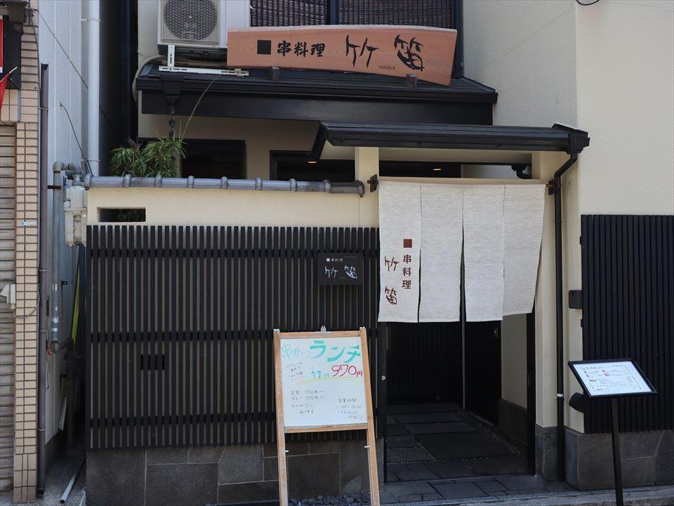 大阪美食 堺市的優質串炸午餐!宿院『竹笛』