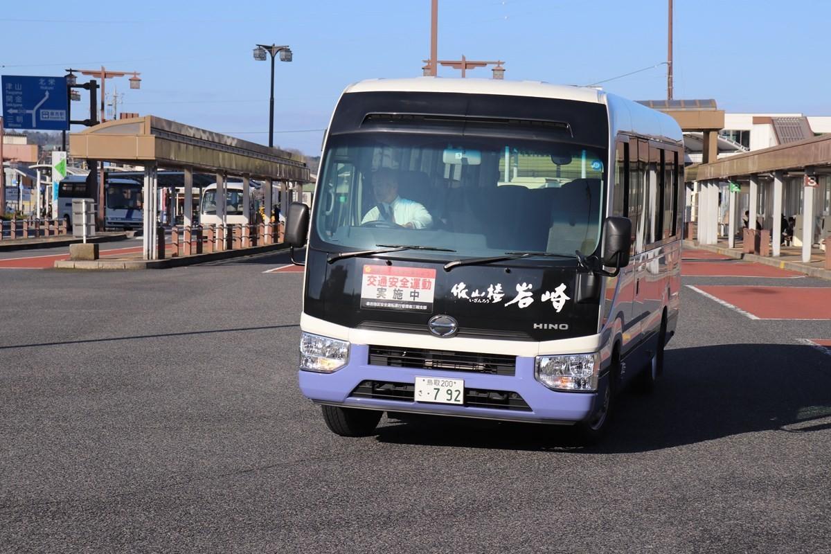 往返JR倉吉站與『依山樓 岩崎』的免費接駁巴士