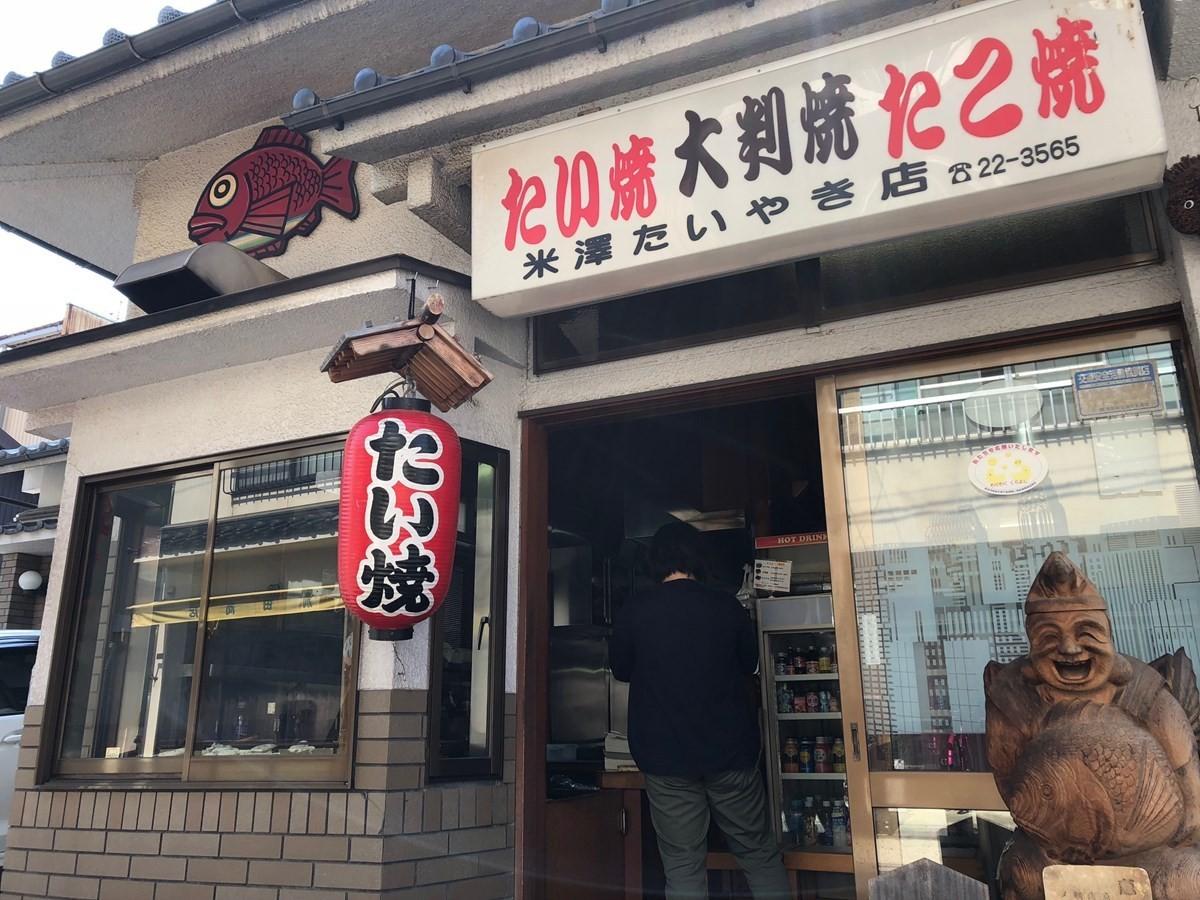 『米澤鯛魚燒店(米澤たいやき店)』