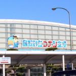 tottori_airport_1