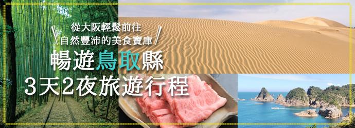 從大阪輕鬆前往!自然豐沛的美食寶庫!暢遊鳥取縣3天2夜旅遊行程