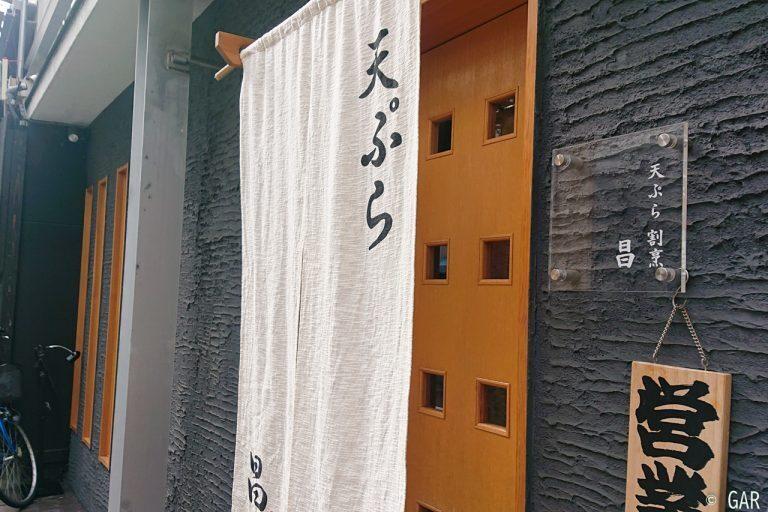 大阪美食|吃天婦羅茶泡飯收尾!享用究極美味的石鍋天丼!西天滿『天婦羅割烹 昌(天ぷら割烹 昌)』