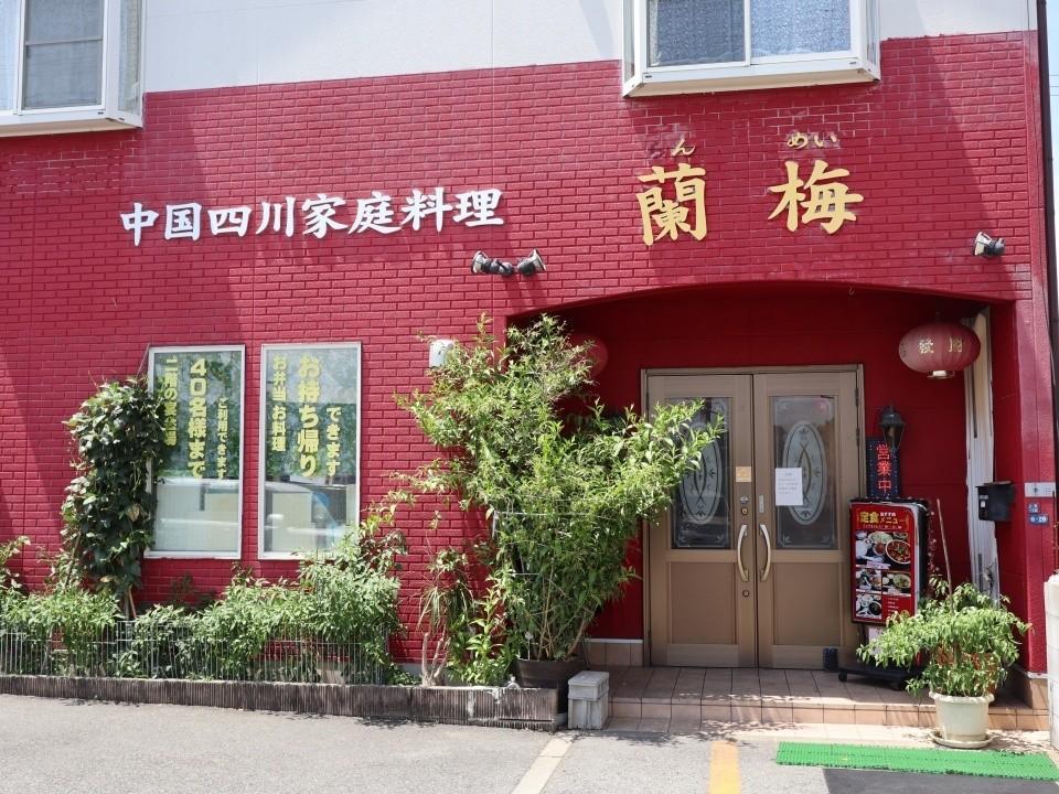 大阪美食|可選擇辣度的美味麻婆豆腐定食,滿頭大汗也要吃!?泉佐野『四川料理 蘭梅』