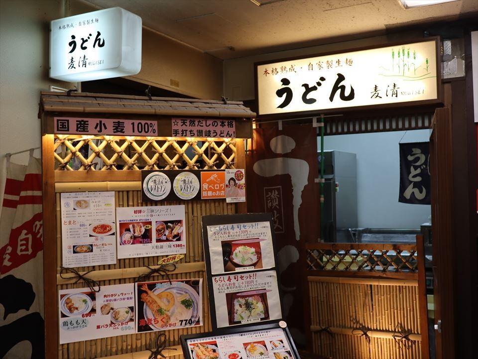 大阪美食|『船場中央大樓(船場センタービル)』地下街的人氣餐廳!本町『烏龍麵 Mugisei(うどん 麦清)』