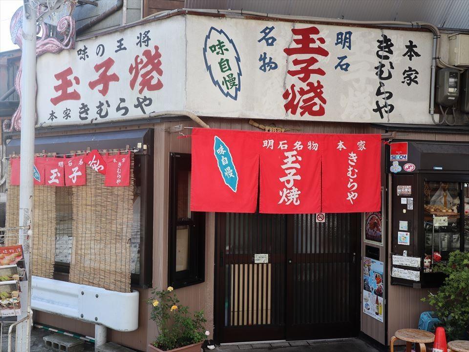 兵庫美食|當早餐吃也很棒!明石特產玉子燒的名店『本家 KIMURAYA(本家 きむらや)』
