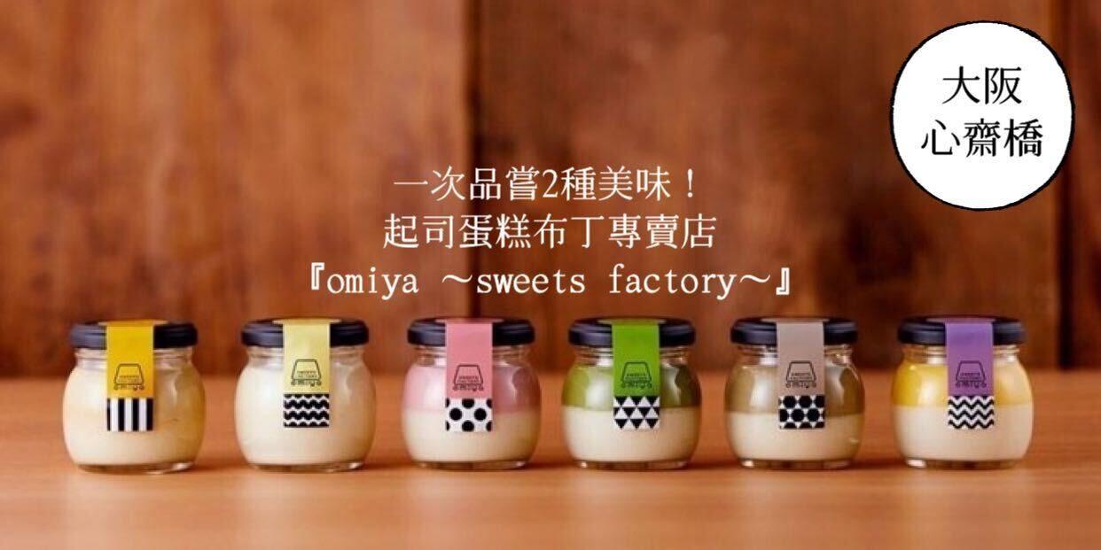 大阪美食|一次品嘗2種美味!起司蛋糕布丁專賣店『omiya ~sweets factory~』在『CRYSTA長堀』開幕