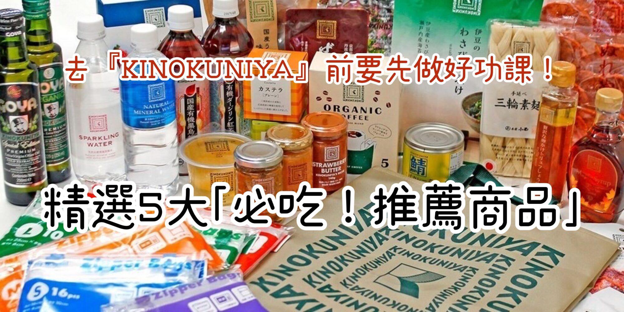 京都購物|令人引頸期待的『KINOKUNIYA(紀ノ国屋)』首次登陸關西!5/25在『JR京都伊勢丹(ジェイアール京都伊勢丹)』正式開幕