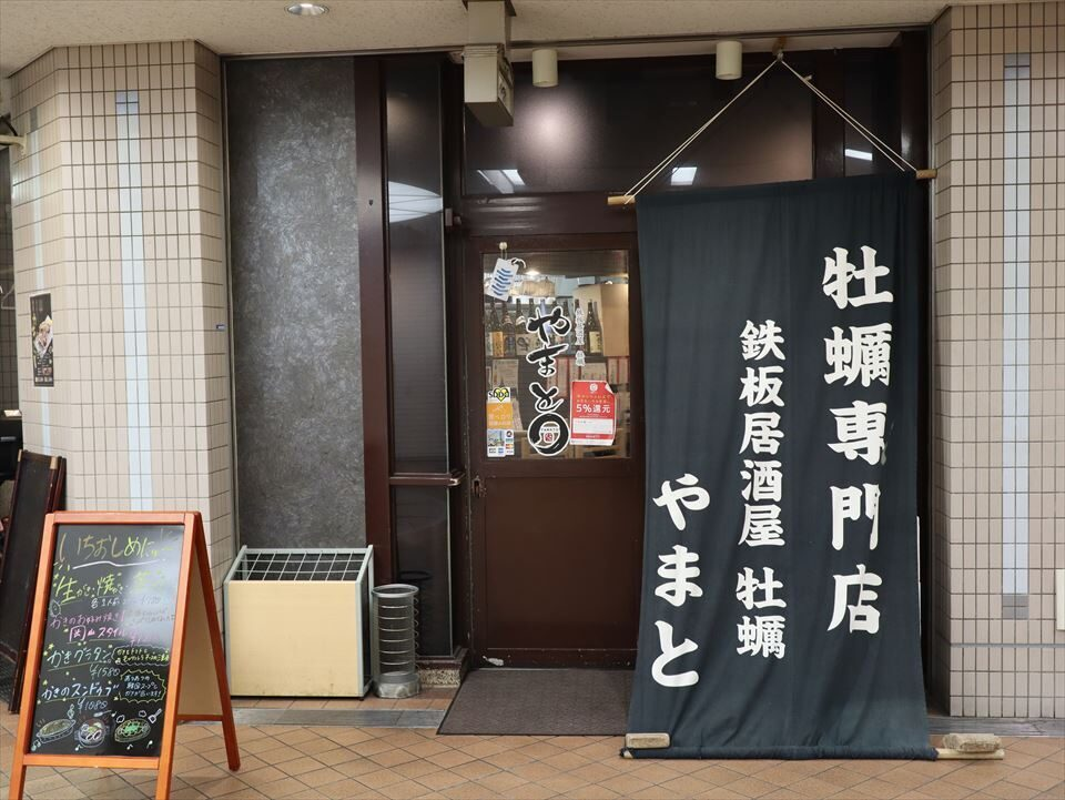 大阪美食|全年皆可享受超美味牡蠣料理的牡蠣專賣店!阿倍野『牡蠣 YAMATO(牡蠣 やまと)』