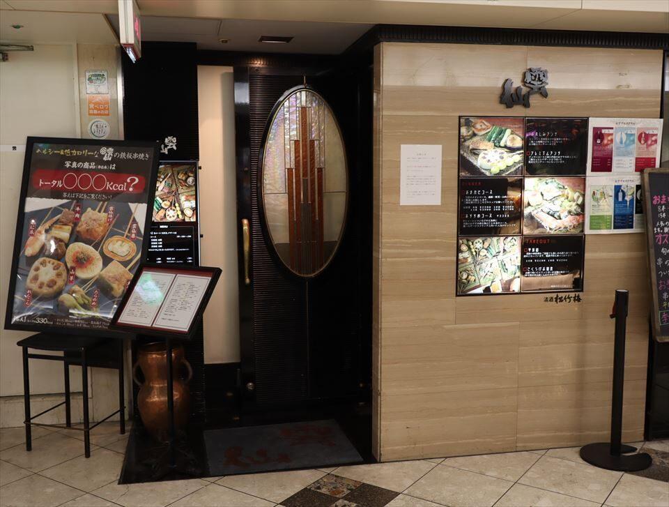 大阪美食|健康滿點、營養十足的串燒料理!梅田『鐵板串燒 雲仙 阪急三番街店(鉄板串焼き 雲仙 阪急三番街店)』