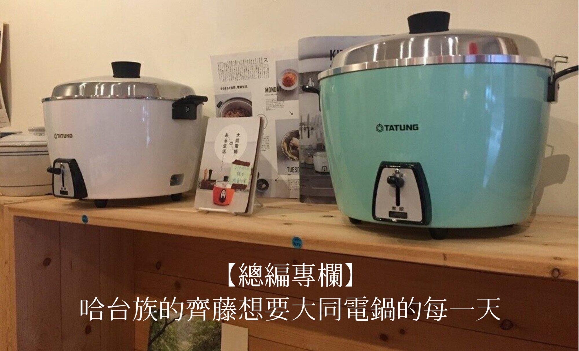 【總編專欄】哈台族的齊藤想要大同電鍋的每一天