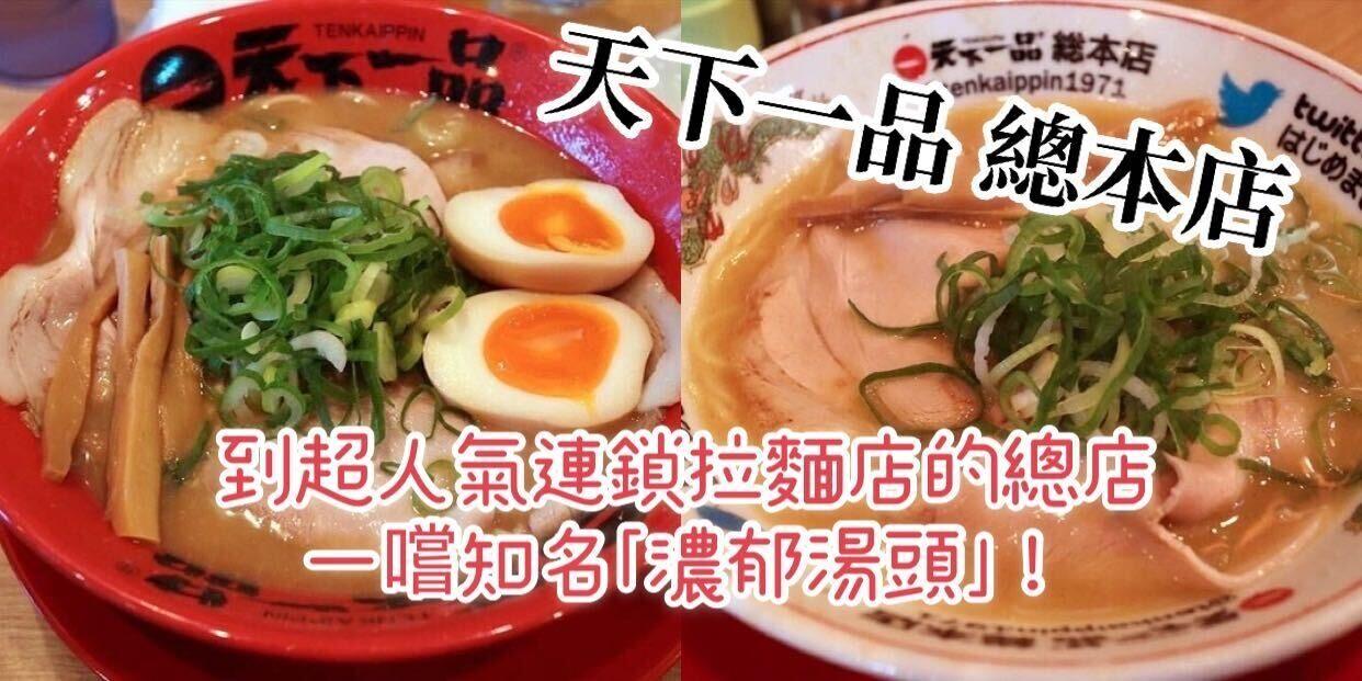 京都美食|到超人氣連鎖拉麵店的總店一嚐知名「濃郁湯頭」!『天下一品 總本店(天下一品 総本店)』