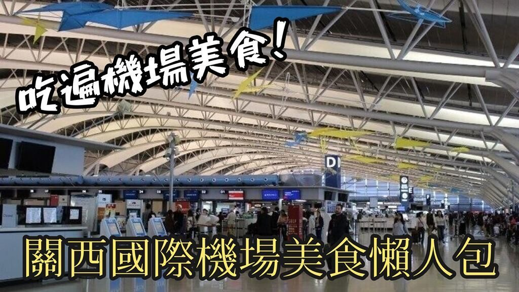【總編專欄】大阪美食|吃遍機場美食!關西國際機場美食懶人包