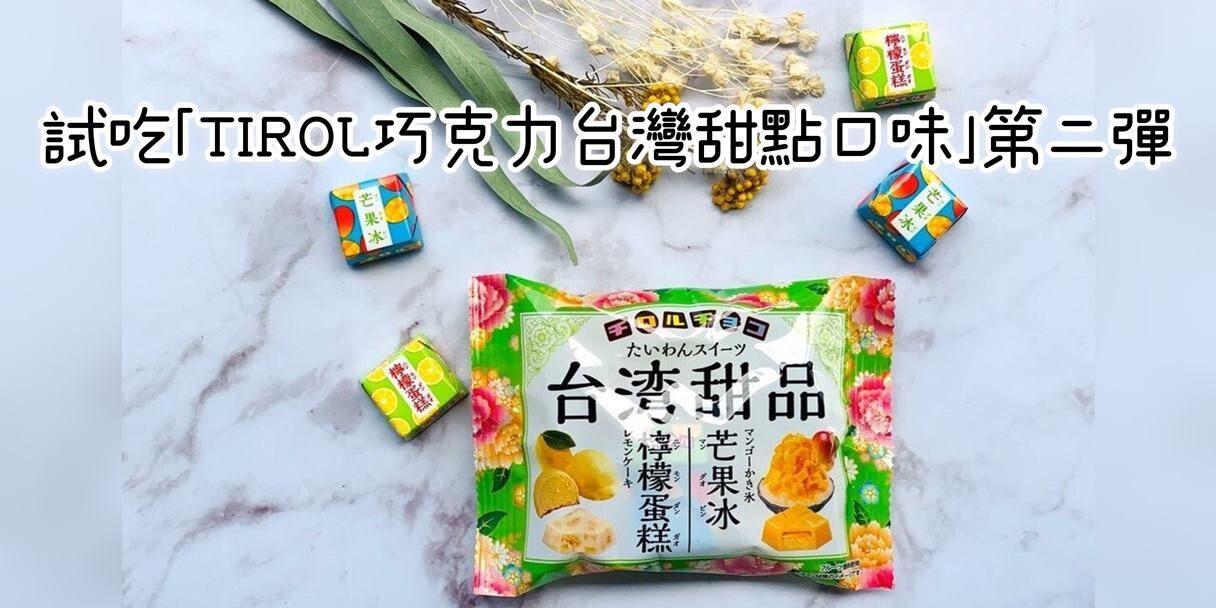 【總編專欄】試吃「TIROL巧克力台灣甜點口味」第二彈